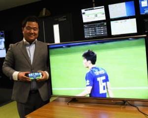 テレビで試合を、スマホやPCで特定選手を~サッカー日本代表戦をさらに楽しむ!!開発秘話も