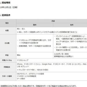 12月1日からドコモショップ購入者以外は初期設定サポート有料化