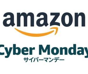 Amazonサイバーマンデー、3日目のお買い得品はコレ! 4つ星以上からさらに厳選