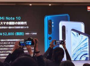 シャオミがさっそく価格破壊! 1億画素超え+5眼スマホ「Mi Note 10」を5万円台で発売