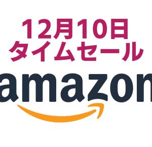 """Amazonタイムセール、""""祭のあと""""も侮れない!プライム会員先行セールにお買い得品が多数!"""