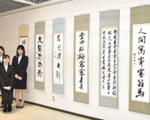 皇大書道部1年間の集大成 伊勢で作品展、漢詩や百人一首63点 三重