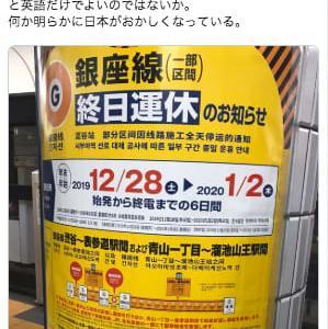 銀座線運休のお知らせ、「日本語、中国語、韓国語の3ヶ国語表示。英語はない」は不正確