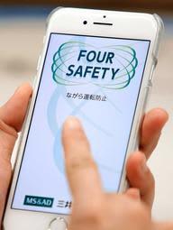 「ながら運転」厳罰化、防止アプリに企業が注目 走行検知、スマホ画面をロック