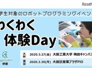 ロボットプログラミング「わくわく体験Day」東京・大阪