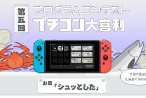 「プチコン4 SmileBASIC」を使ったプログラミングコンテストの結果発表生放送が2月28日に配信!