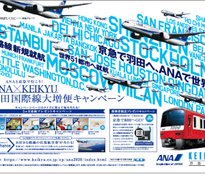 ANAと京急「ANA×KEIKYU 羽田国際線大増便キャンペーン」を実施