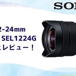 【FE 12-24mm F4 G SEL1224G】Eマウントのなかで最も広角なズームレンズ、その特徴とレビュー!