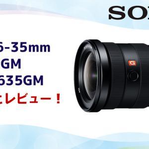 【FE 16-35mm F2.8 GM SEL1635GM】SONY Eマウント広角大三元レンズ、その特徴とレビュー!