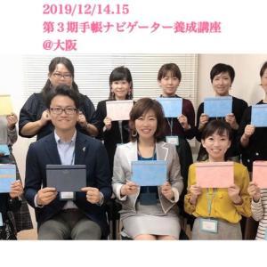 【募集中!】日本スケジューリング協会認定 4期手帳ナビゲーター養成講座のご案内