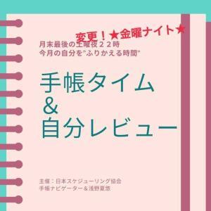 【次回:6/26(金)22時~】手帳タイム&自分レビュー開催のご案内