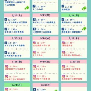 FORCE手帳 2021 LIVE配信最終日は㊙ゲストをお迎えします!!