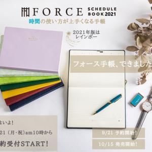 時間の使い方がうまくなるFORCE手帳2021 先行予約まもなく開始します!