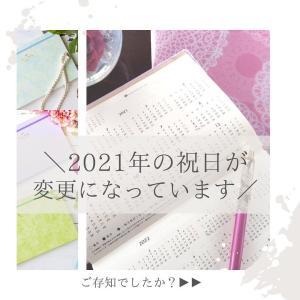 【重要】2021年祝日変更のご案内