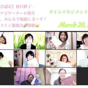 【開催報告】新時代の特別な日に6期手帳ナビゲーターが誕生しました!