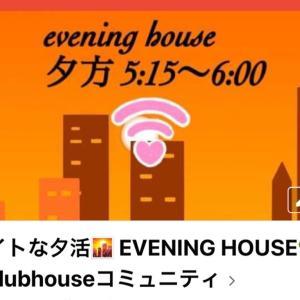 """EVENING  HOUSEが私の趣味。""""わたしの感性を磨く夕方のルーティンをご紹介します"""""""