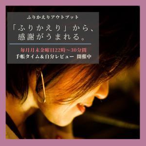 【本日9/24(金)22時~】手帳タイム&自分レビュー開催のご案内