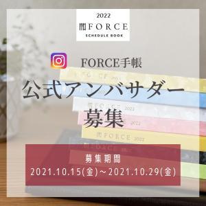 【Instagram公式アンバサダーのお知らせ】FORCE手帳を一緒に盛り上げよう!