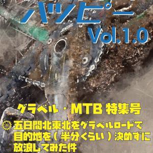 TRIGGER Happy既刊のご紹介その5_ペダリングハッピー Vol.1