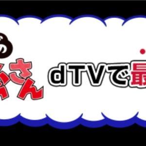 【dTV最速】劇場版『えいがのおそ松さん』最速配信 !!