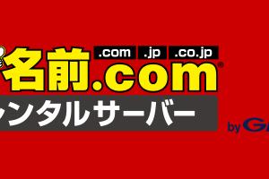 【新しい年度心機一転におすすめ!】新しくなったお名前.comのレンタルサーバー・お名前.com レンタルサーバーをオススメする理由