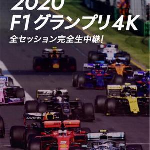 モータースポーツの最高峰であるF1グランプリ7/3(金)いよいよ開幕!オールセッション完全生中継・生配信!【スカパー!】