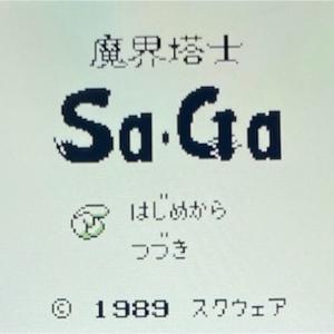 【魔界塔士Sa・Ga攻略日記まとめ】レトロゲームの魔界塔士Sa・Gaの攻略日記をまとめてみました。現在進行中です(^^♪