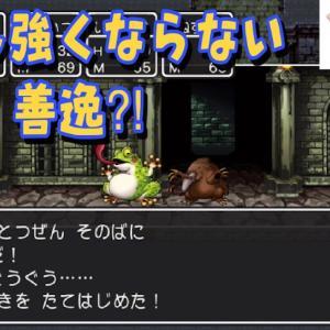 【Switch版ドラゴンクエストⅢ攻略その2】寝る、逃げる、転ぶと遊び人大暴れ(笑)
