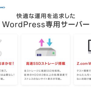 【新しくホームページを作る人必見!Z.com】WordPressに最適化された WordPress専用サーバー。かんたん引っ越し機能でお引っ越しも簡単!