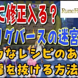 【ルーンファクトリー5攻略日記番外編⑦】リグバースの迷宮で強力なレシピゲットする方法(^^♪