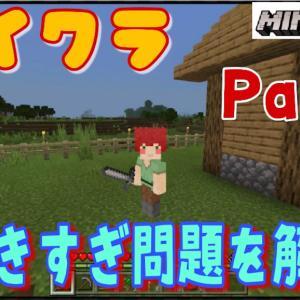 【マイクラプレイ日記Part2】敵が沢山現れるので村の周りを綺麗に整地して住みやすくします(^^♪