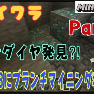【マイクラプレイ日記Part3】ダイヤ装備を作る為にブランチマイニング場で大量ダイヤモンドをゲットする!