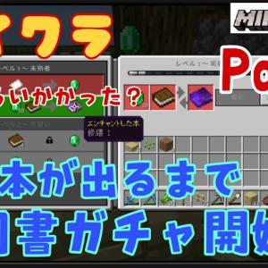 【マイクラプレイ日記Part8】修繕司書さん出るまで司書ガチャ終われまてん!