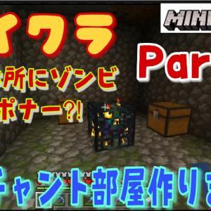 【マイクラプレイ日記Part10】エンチャントを自由にする為にゾンビスポナー探していたら...Σ(・□・;)