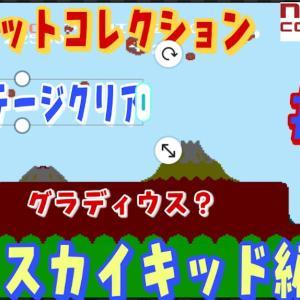 【ナムコットコレクションプレイ動画#12】スカイキッドFC版全26ステージクリアでエンディングを目指します!【スカイキッド攻略編】