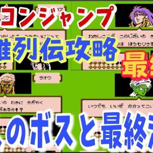 【ファミコンジャンプ英雄列伝攻略最終回】キングキャッスルでピッコロ大魔王を倒していよいよ最終決戦へ!