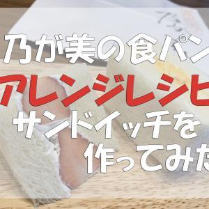 乃が美(のがみ)生食パン:アレンジレシピでサンドイッチに!おすすめの食べ方提案