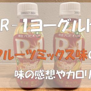 R1ヨーグルトのフルーツミックス味を飲んでみた:美味しい?まずい?