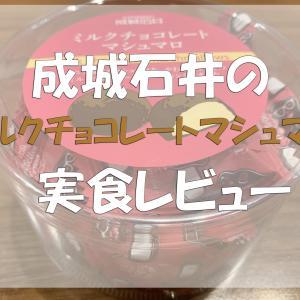 成城石井のミルクチョコレートマシュマロ実食レビュー!