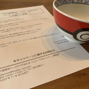 吉野家×ポケモンどんぶりもらえるキャンペーンが当たった:当選報告&当選確率は?