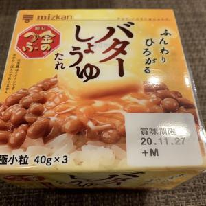 バターしょうゆたれ納豆は美味しい?金のつぶの新商品実食レビュー