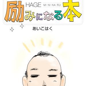 『励みになる本』表紙絵