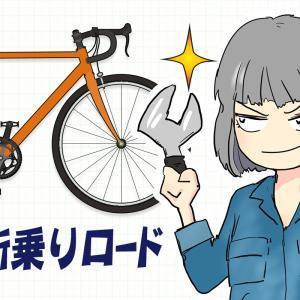 ロードバイクを街乗り仕様に改造すると捗るよ!
