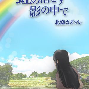『虹の落とす影の中で』表紙絵 『In the Shadow of the Rainbow』Cover picture