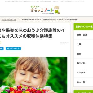 ブログが紹介されました〜!