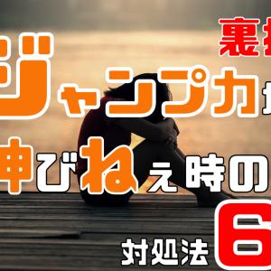 【裏技6選】ジャンプ力が伸びないの時の対処法