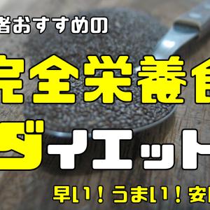 【医師監修】完全栄養食ダイエットのススメ