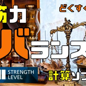 【筋力バランスチェッカーVer.1.1】StrengthLevel.comによる筋力バランスの評価〜弱い筋力、自身の弱点を探せ〜