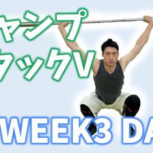 【ジャンプアタックV】ダンクへの道【 WEEK2 DAY3】