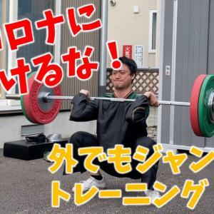 【コロナに負けない】外でのジャンプ力トレーニング【今後の目標と現在の記録】
